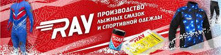 <b>RAY</b> - спортивные товары, лыжи, бег | ВКонтакте