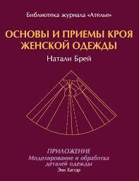 <b>Натали Брей</b>. <b>Основы и</b> приемы кроя женской одежды by An Kor ...