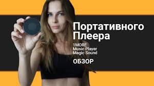 Обзор портативного плеера <b>1MORE</b> Music Player Magic Sound ...