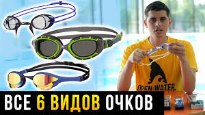 Какие <b>очки для плавания</b> выбрать? 6 видов очков - Цены, плюсы ...