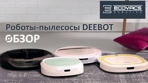 Обзор <b>роботов</b>-<b>пылесосов Ecovacs DEEBOT</b> - YouTube