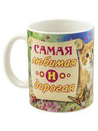 <b>Кружка Самая Любимая</b> и Дорогая <b>Эврика</b> 7782654 в интернет ...