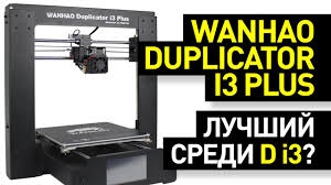 Обзор <b>3D</b>-<b>принтера</b> Wanhao <b>Duplicator i3</b> Plus: лучший среди ...