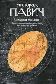 <b>Милорад Павич</b>. <b>Звёздная мантия</b> - цитаты из книги
