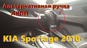 KIA Sportage 2010- Установка альтернативной <b>ручки АКПП</b> ...
