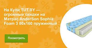 Отзывы <b>Матрас</b> детский <b>AnderSon Sophia</b> Foam 3 80x160 ...