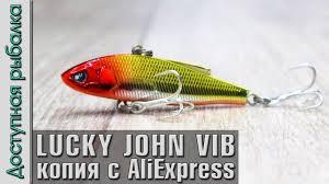 НОВИНКА 2020   Копия <b>LUCKY JOHN VIB</b> 58, 68 | Раттлины с ...