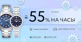 ZIKO - В ZIKO выгода на <b>часы</b> до 55%! Акция действует с ...