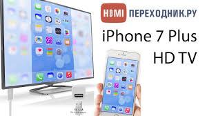 Кабель-<b>адаптер</b> iPhone 5/6/7/7 Plus/iPad - <b>HDMI</b> HDTV - YouTube