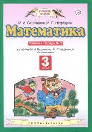 """Книга: """"<b>Математика</b>. <b>3</b> класс. Рабочая тетрадь №2 учебнику <b>М</b>.<b>И</b> ..."""