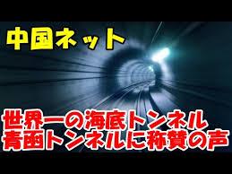「)1987年 - 青函トンネルに初の試運転列車が走る。」の画像検索結果