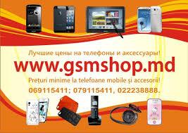 GSMShop.md Интернет магазин в Молдове