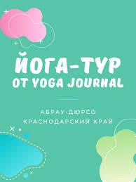 Рецепты | Yoga Journal