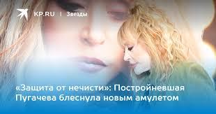 «Защита от нечисти»: Постройневшая Пугачева блеснула ...