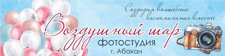 "Фотостудия ""<b>Воздушный шар</b>"". Абакан   ВКонтакте"