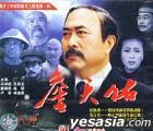 Zhan Tian You (VCD) (China Version) VCD Lu Chi | Lin Lian Kun | Gao Ming ... - p1003962682
