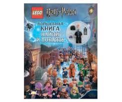 <b>Книжки</b>-<b>игрушки Lego</b>: каталог, цены, продажа с доставкой по ...