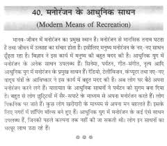 short paragraph on modern means of recreation in hindi