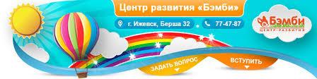 Центр развития «<b>Бэмби</b>» Ижевск, Берша 32 | ВКонтакте
