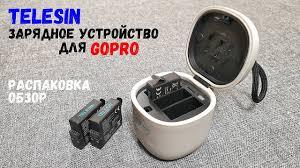 Telesin. <b>Зарядное устройство</b> для <b>GoPro</b>. Зарядка <b>GoPro</b> Hero ...