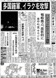 「1991 湾岸戦争」の画像検索結果
