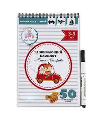 Развивающий блокнот пиши стирай для детей 3-5 лет Мама ...