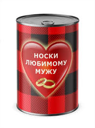 <b>Носки</b> в банке, Годовой запас, <b>Любимому мужу</b> — купить в ...