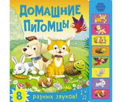 <b>Музыкальные</b> книги для детей — купить в Москве в интернет ...
