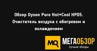 Обзор <b>Dyson Pure</b> Hot+Cool HP05. <b>Очиститель</b> воздуха с ...