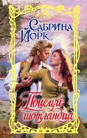 <b>Поцелуй шотландца</b> скачать книгу Сабрины <b>Йорк</b> : скачать ...