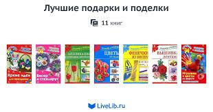 Серия книг «Лучшие подарки и поделки» — 11 книг