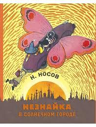 Сказки для детей – купить сборники сказок в интернет-магазине ...