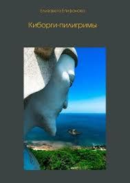 <b>Киборги</b>-<b>пилигримы</b> скачать книгу <b>Елизаветы Епифановой</b> ...