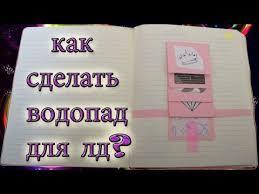 Как украсить личный дневник? Nastia Dobrina - YouTube in 2020 ...