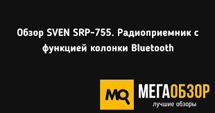 Обзор <b>SVEN SRP</b>-<b>755</b>. <b>Радиоприемник</b> с функцией колонки ...