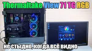 Обзор <b>корпуса Thermaltake View 71</b> TG RGB со стеклянными ...