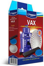 <b>Topperr</b> FVX 1 комплект <b>фильтров</b> для пылесосов Vax