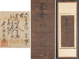 「蓮如文字」の画像検索結果