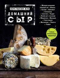 <b>Книга Домашний сыр</b> - скачать бесплатно в pdf, Константин ...