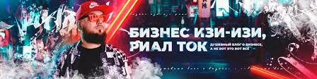 <b>Бизнес</b>: <b>изи</b>-<b>изи</b>, рил ток, синк эбаут ит   ВКонтакте