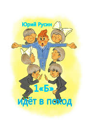 <b>Юрий Петрович Русин</b>, 1 «Б» идёт в поход. Весёлый рассказик ...