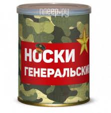Купить <b>Носки</b> генеральские <b>Canned</b> Socks Black 416062 по ...