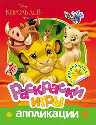 <b>Disney</b>. <b>Король Лев</b>. <b>Раскраски</b>, игры, аппликации с наклейками ...