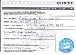 <b>Углошлифовальная машина PATRIOT AG</b> 124 110301270 - цена ...