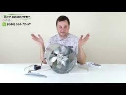 <b>Dospel</b> WB 315 - осевой <b>вентилятор</b> низкого давления - YouTube