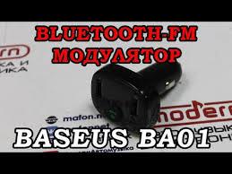 BT-<b>FM</b>-модулятор <b>Baseus</b> S-09 - YouTube