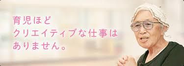 「久保田カヨ子語録」の画像検索結果