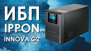 <b>ИБП IPPON Innova G2</b> : обзор источника бесперебойного ...