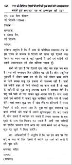 letter to the editor of a newspaper regarding the importance of letter to the editor of a newspaper regarding the importance of park and garden in hindi