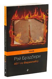 """Книга """"<b>451</b>° по <b>Фаренгейту</b>"""" – купить книгу с быстрой доставкой в ..."""